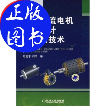 Permanent magnet motor technology design and applications download