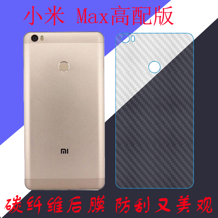 Millet Max version of the high carbon fiber rear cover film matte film after film special shell scratch film mobile phone protection L