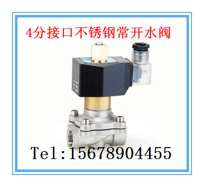 Stainless steel normally open solenoid valve 2W-15BK water valve valve DN15 solenoid valve factory direct sales