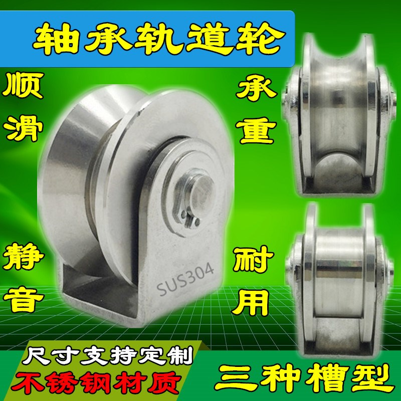 304 stainless steel track wheel V-type U-shaped H-type sliding door casters lifting pulley bearings wire rope with fixed pulley