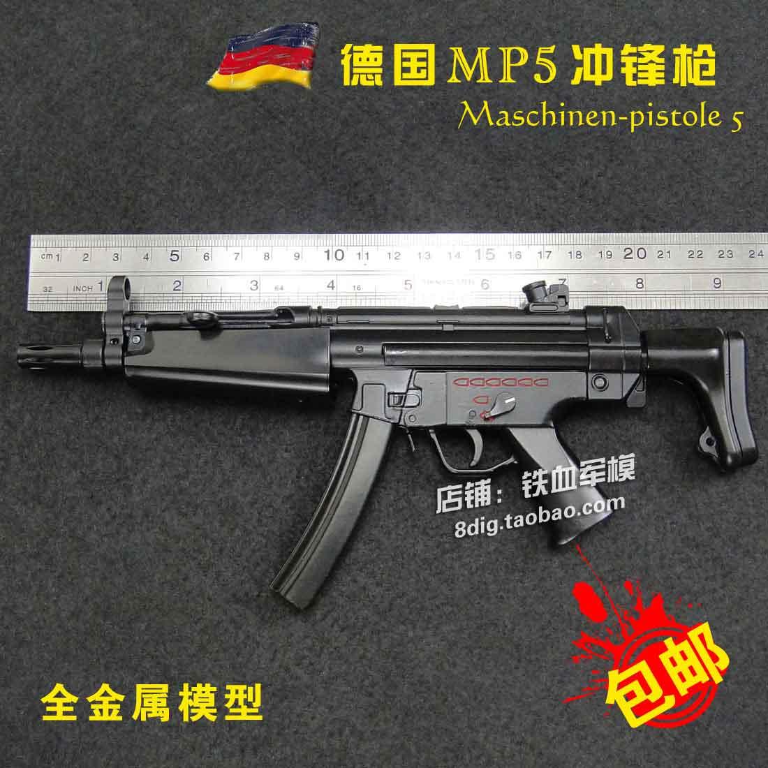 散裝1:2.83全金屬德國mp5沖鋒槍模型仿真軍事武器兒童玩具不可發射