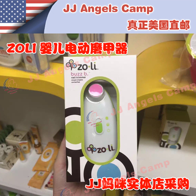 Electric Nail Clippers Automatic Nail Trimmer USA Zoli Buzz B For Infants Baby & Children