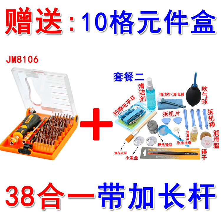 Shipping screwdriver set computer repair Apple mobile phone number toolbox disassemble multifunctional household hardware combination