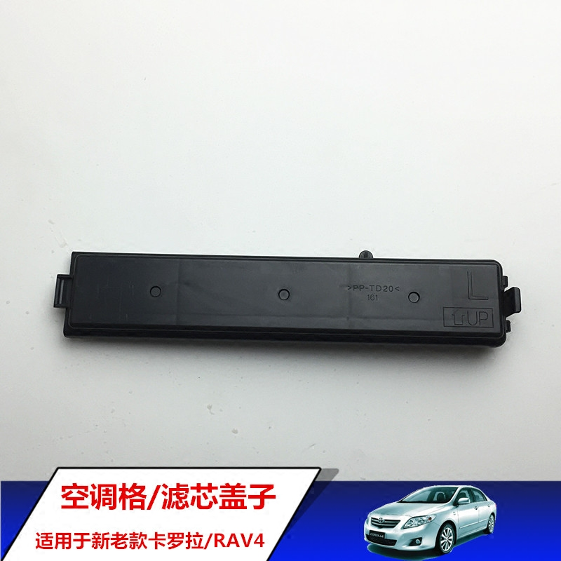 It is suitable for TOYOTA corolla RAV4 air conditioning filter element cover, air conditioner cover RAV4 air conditioner cover