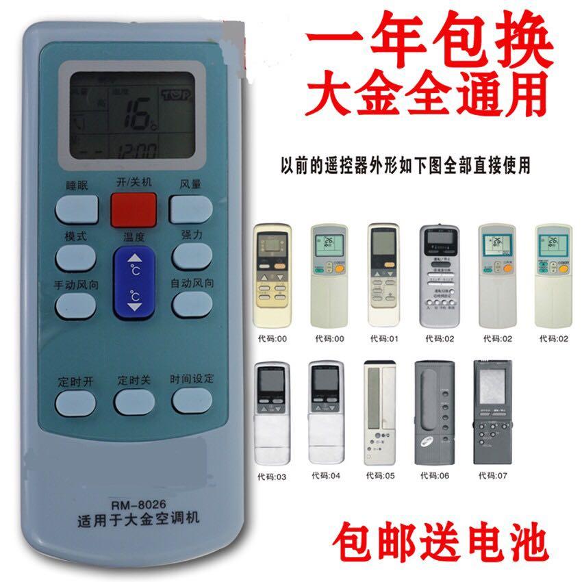 Nova Alta qualidade controle remoto universal de ar condicionado Daikin Daikin ar condicionado armário Livre universal - full set