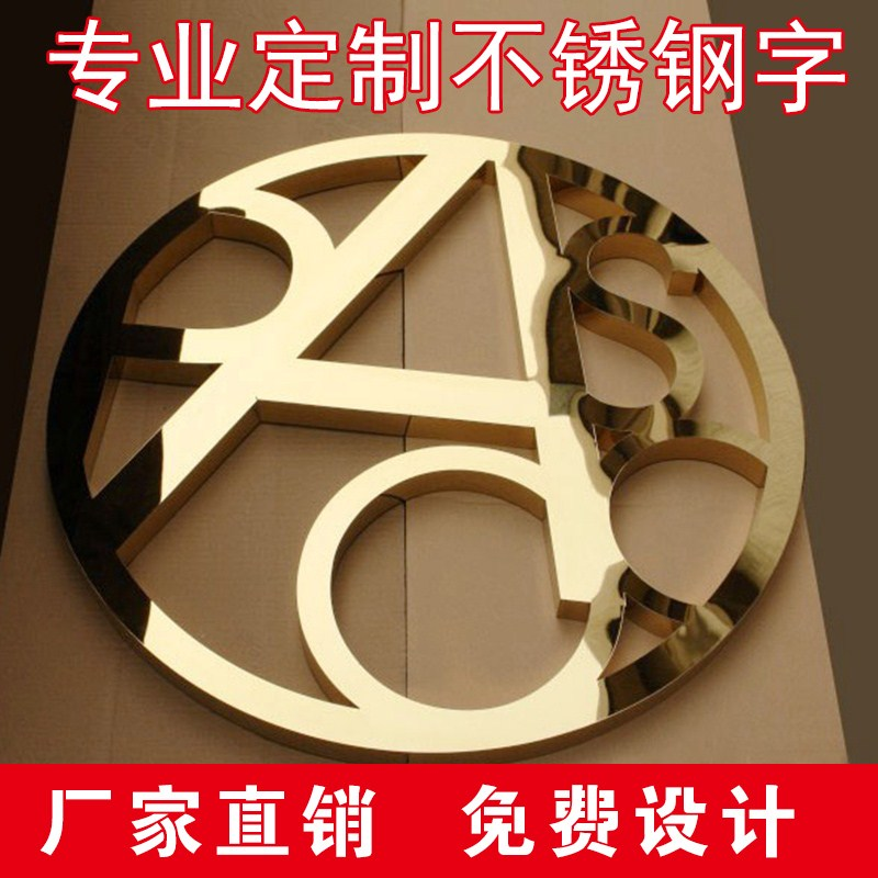 Seiko stainless steel stainless steel titanium wire drawing word high-quality stainless steel door shop sign light