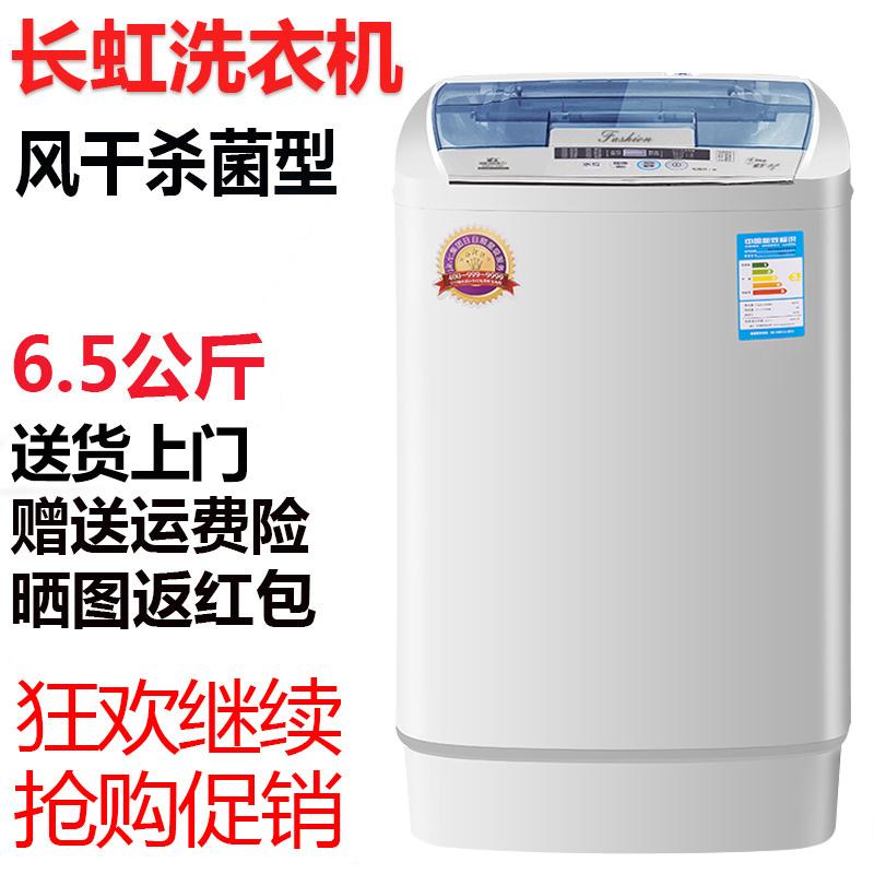 Multi function automatic washing machine, small household 8.5 kg impeller dormitory, 6.5 mini washing machine fully automatic