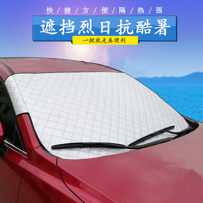 Automobile sunshade board insulation pad foil shading plate front windshield cover sun shield for vehicle gentry shrinkage