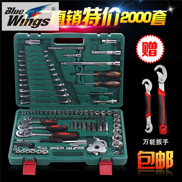 Auto socket wrench tool kit 121 pieces of combination, car repair in the car toolbox 150 pieces of mail