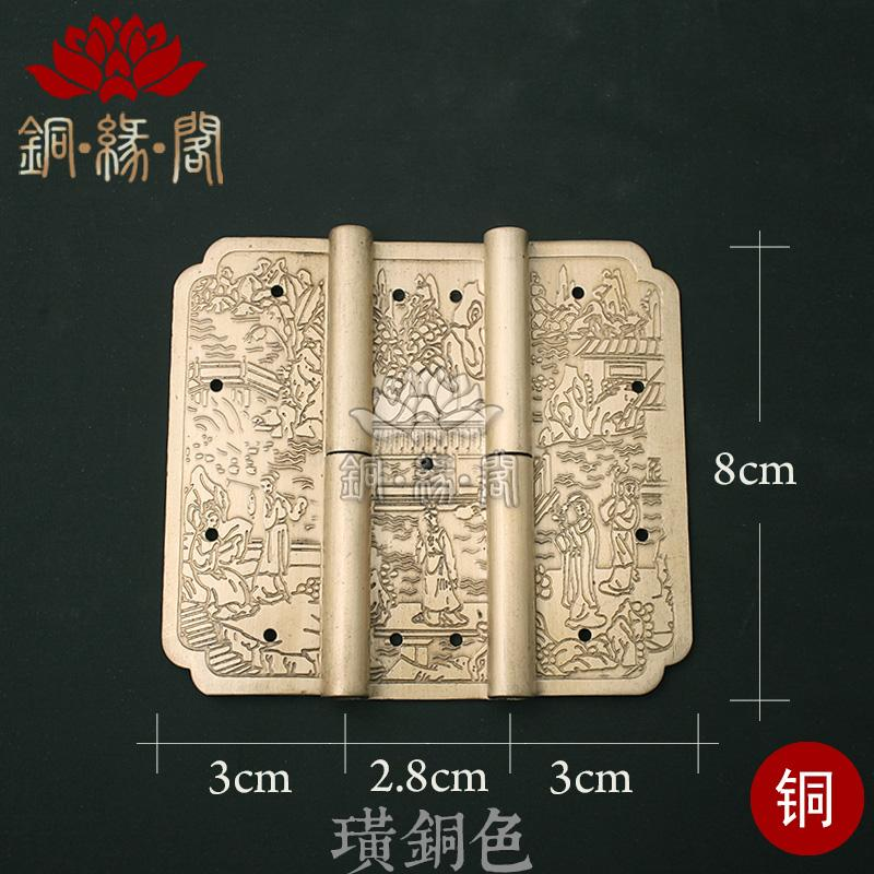 Chinese style antique copper hinge cabinet cabinet accessories furniture of Ming and Qing Dynasties tank type biaxial hinge.