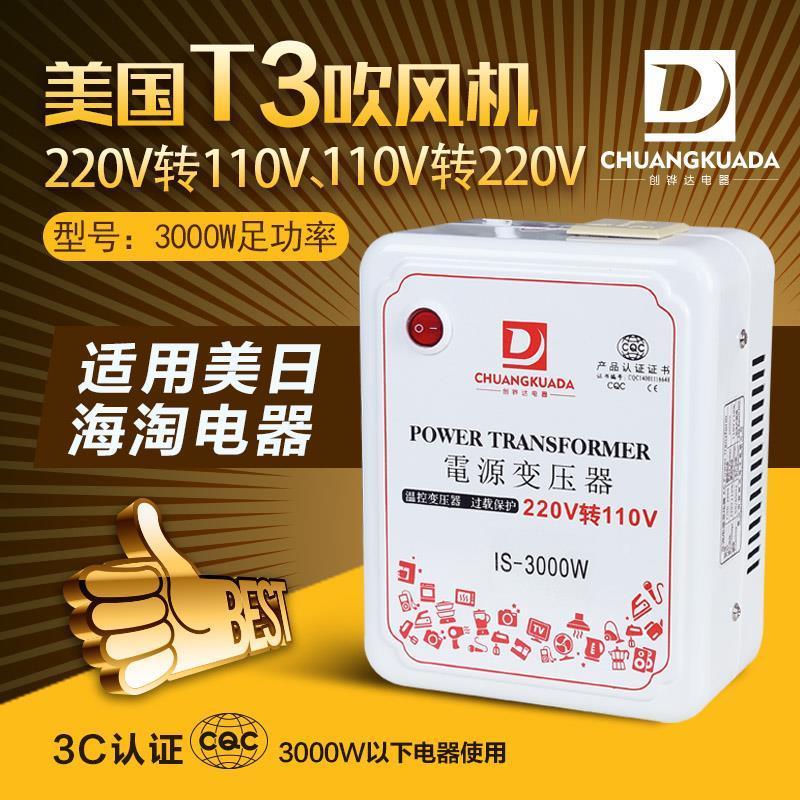 генерал хуа, възлиза на трансформатор 220v се 110v110v се 100/125v3000w 220v преобразувател