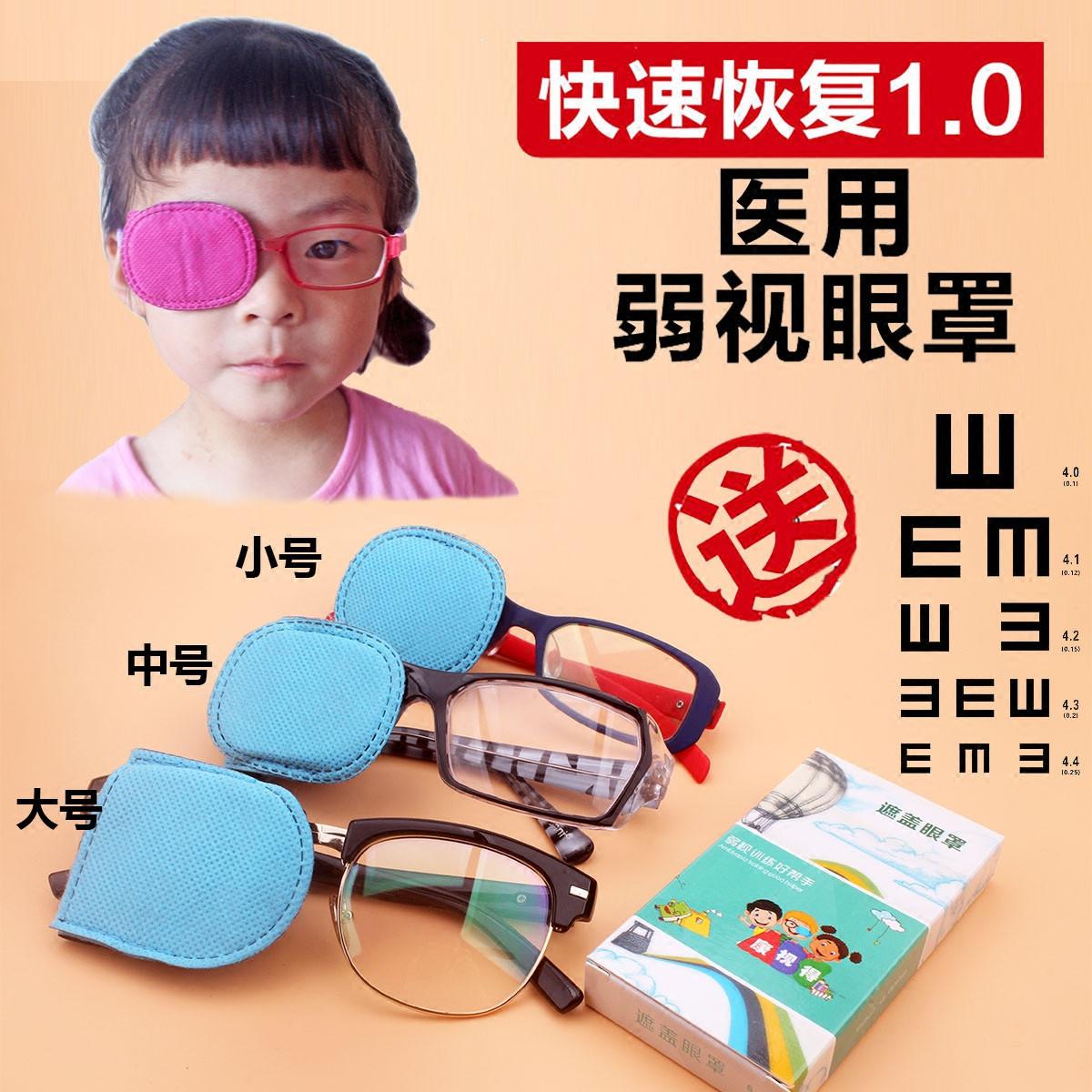兒童成人弱視斜視遮蓋