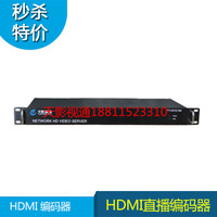 The campus network broadcast live video encoder encoder HDMI network video taped live shipping