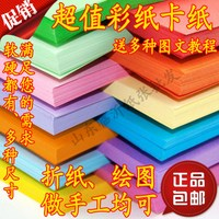 Children's handmade paper paper origami A4 copy paper color printing paper 80g/ g A4 color cardboard folding materials
