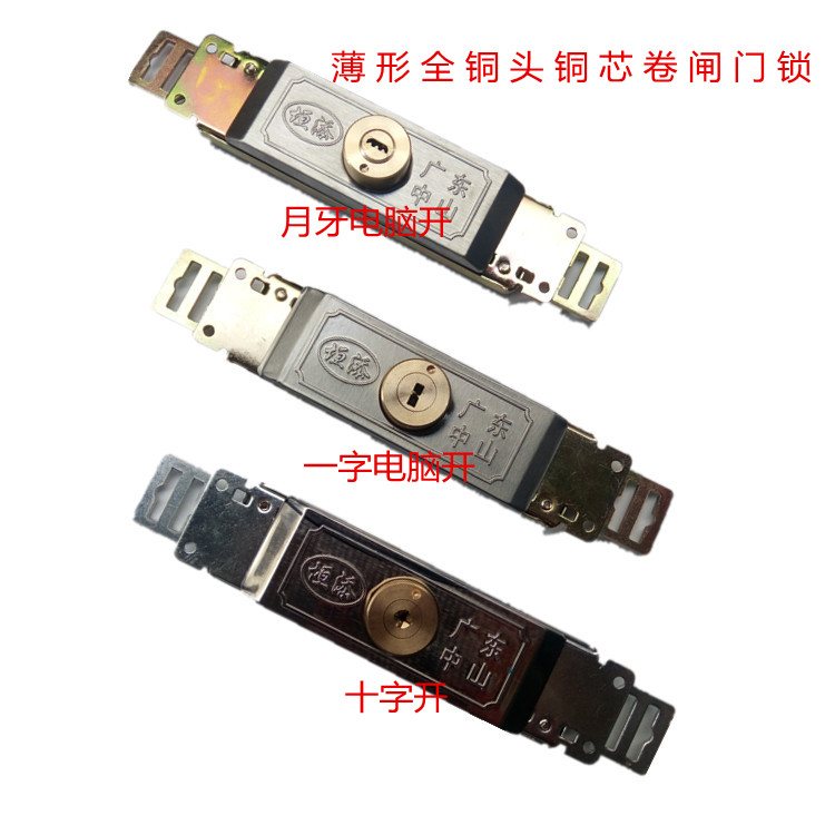 New rolling lock, door lock, burglarproof lock, middle rolling shutter, shop shutter, roll lock, lock gate, double door bolt, special lock