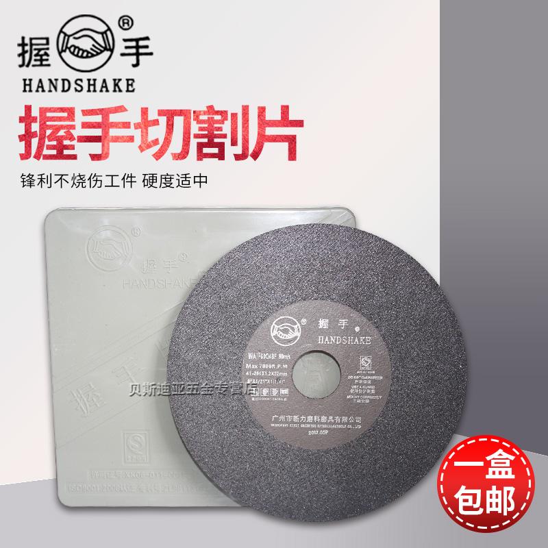 札片研削盤ななしち寸はち寸切断網200超薄型0 . 5砥石カット片ちゅん皿6網