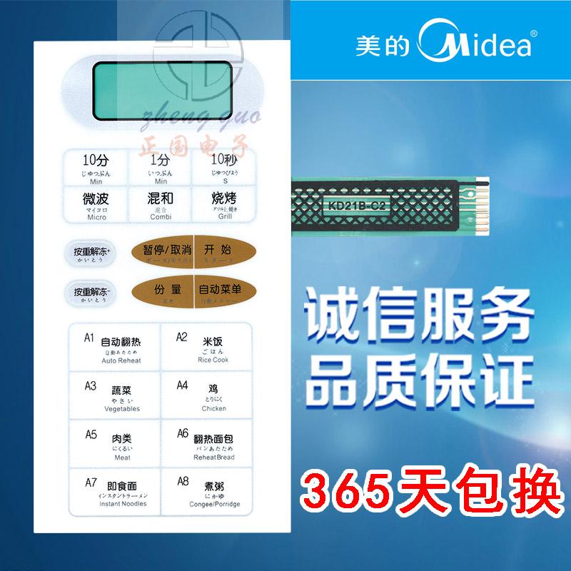 vuosi, oz!kaunis valkoinen paneeli -17KD21B-C2KD23B-C2KD25B-C mikroaaltouuni,