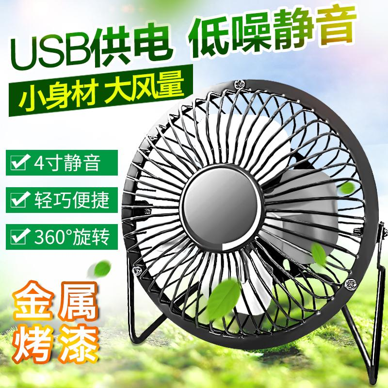 Air conditioning refrigeration ice fan creative ice fan, car Mini silent small fan