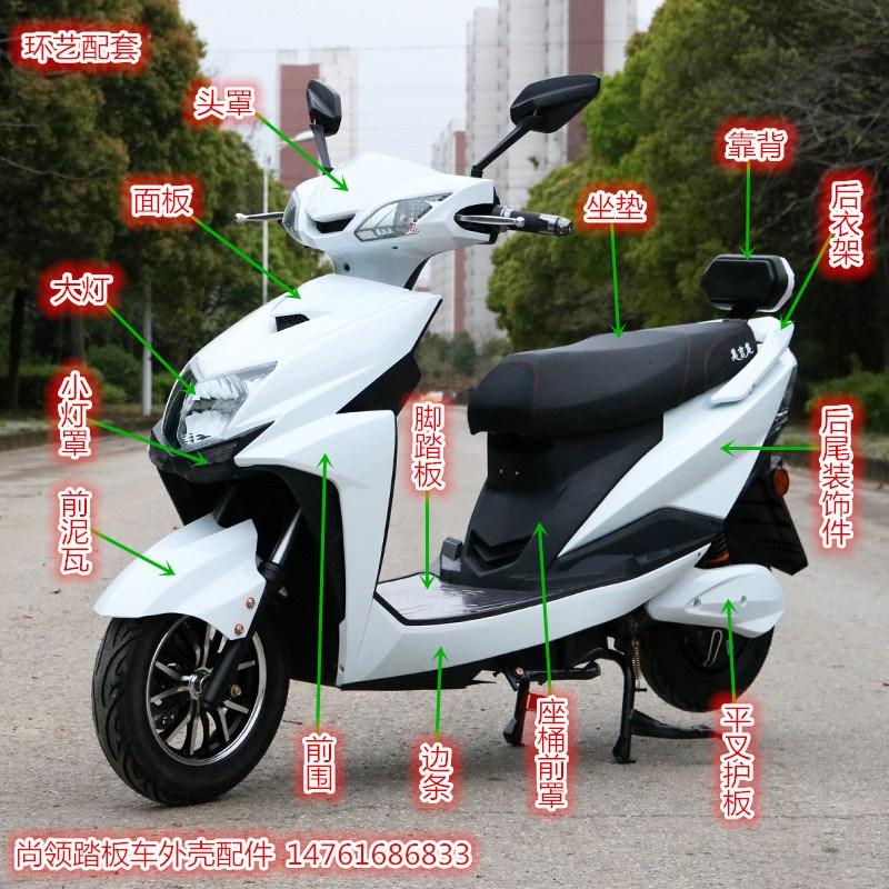 Noch Hat scooter gehäuse Teile - motorrad - hülle armaturen noch führte Elektro - Auto - Shell - grün großen ring