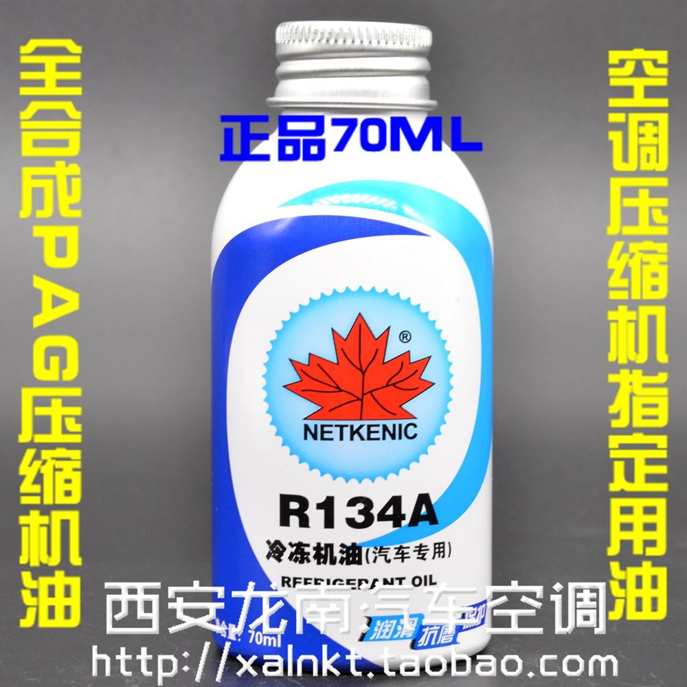 紅葉の冷凍油自動車空調冷凍油R134a冷凍油雪種類油コンプレッサ冷凍機油