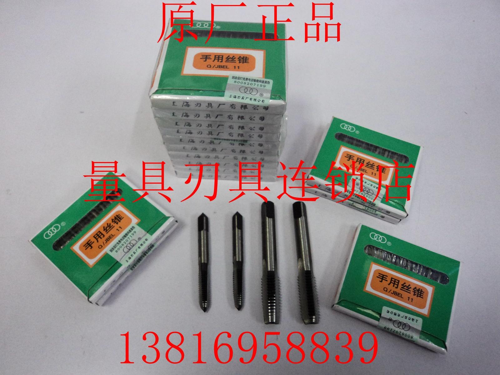 Authentic Shanghai three ring hand taps M4*0.5M5*0.5M6*0.75M7*0.75 false penalty ten