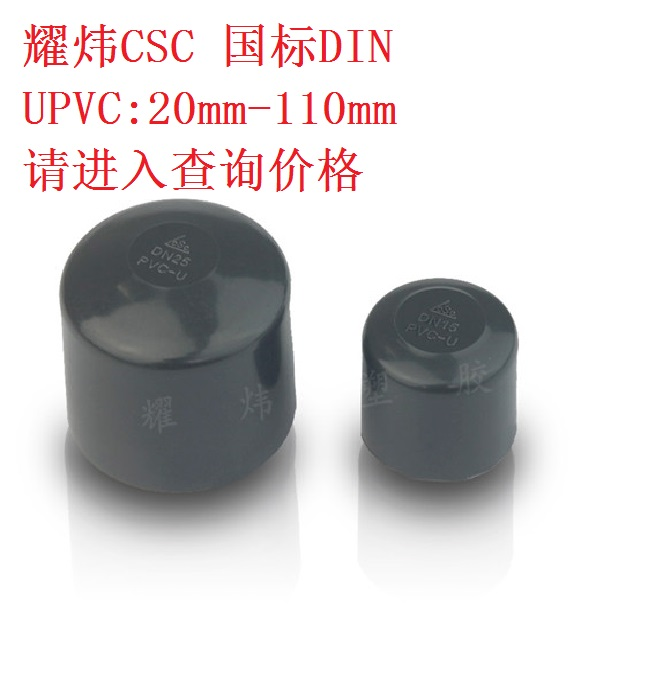 Yao Wei CSC GB DINUPVC PVC PVC-U cap plug plug fittings accessories dark grey