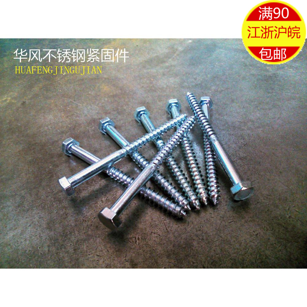 12MM thick galvanized outer six angle tapping screw, outer six angle wood screw M12*60~M12*150