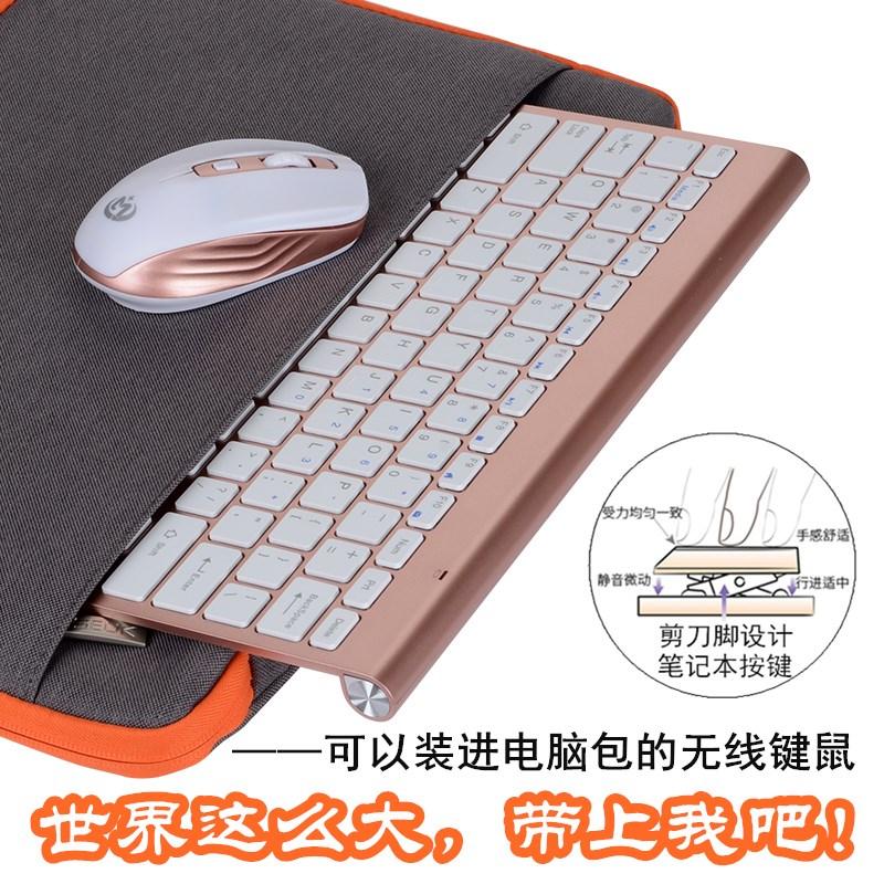 De muis en het toetsenbord mobiele draadloze suite platte mechanische mini - computer - mijn laptop