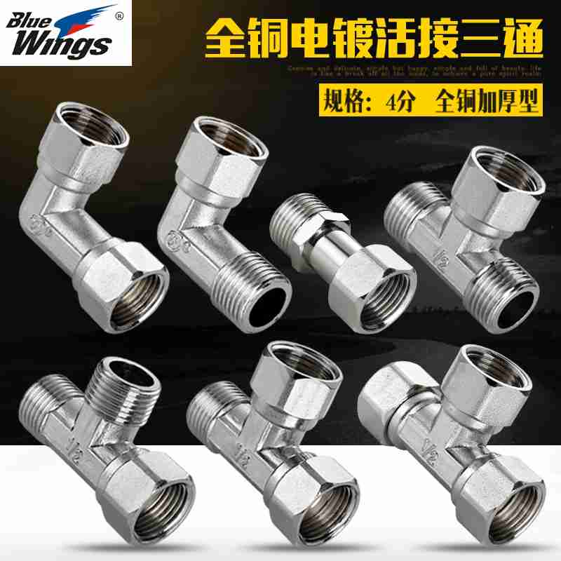 The water inlet pipe three bathroom wire multifunctional trachea pipe three through 4 points inside the conversion valve with copper
