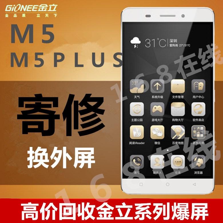 Tela tela de toque de tela de M5PLUS M6 GN8001 GN8002s montagem de tela de celular