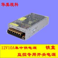 12V10A regulated switching power supply, centralized power supply, monitoring equipment parts, power adapter, mesh power supply
