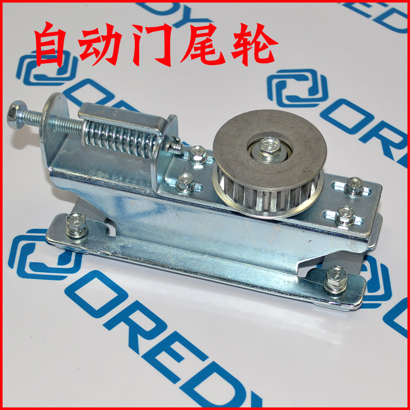 Automatic door tensioner / tail wheel / induction door automatic door unit / electric door unit from the wheel