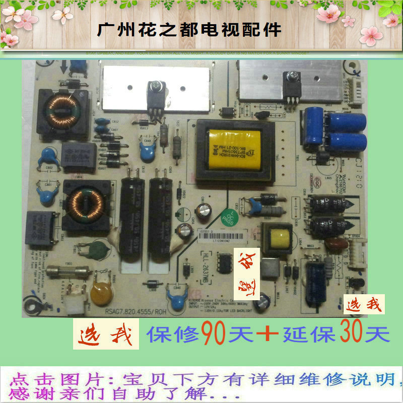 Hisense LED39L18839 inch LCD LCD TV main control board buck boost voltage stabilized power supply board WH364