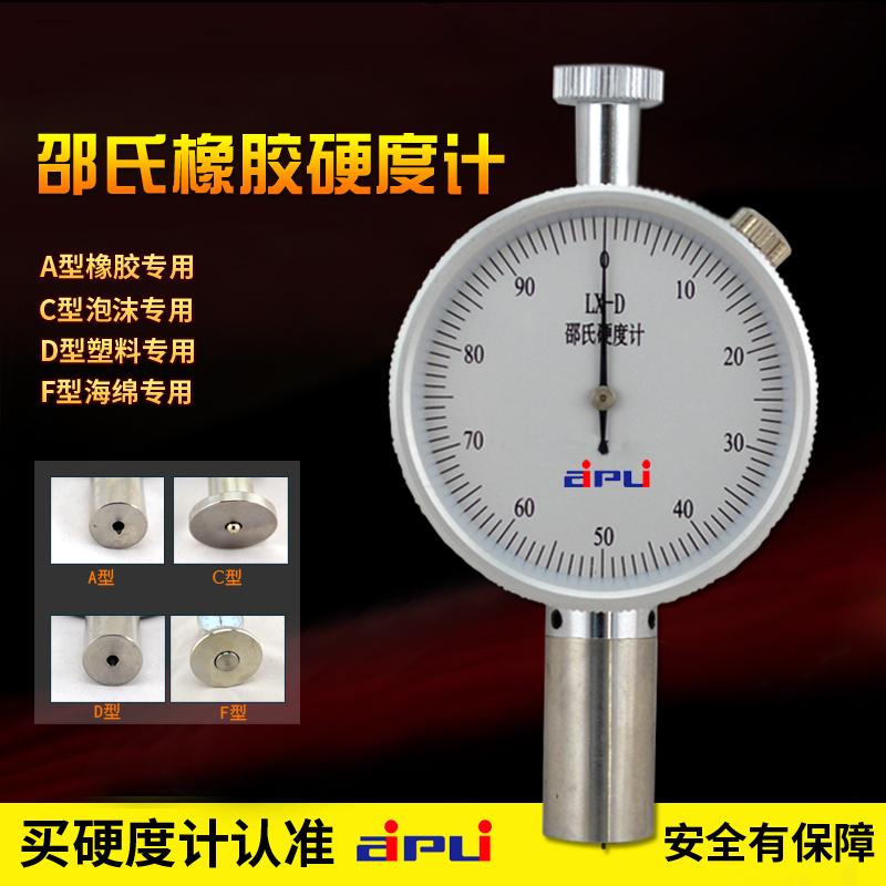 เครื่องวัดความแข็งยางพลาสติก LX-A ของแท้หน้าปัดเครื่องวัดความแข็งเครื่องวัดความแข็งของฟองน้ำฟอง C ชนิดขดลวด