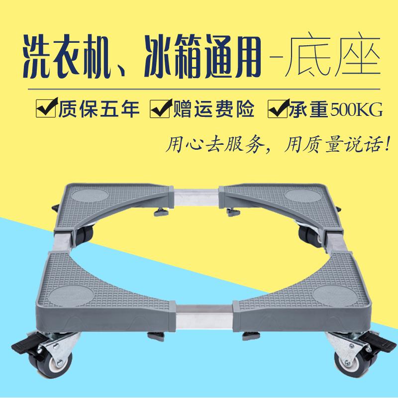Les cygnes en acier inoxydable de support de plateau d'étagère de réfrigérateur de tambour mobile universel de base de machine à laver les roues