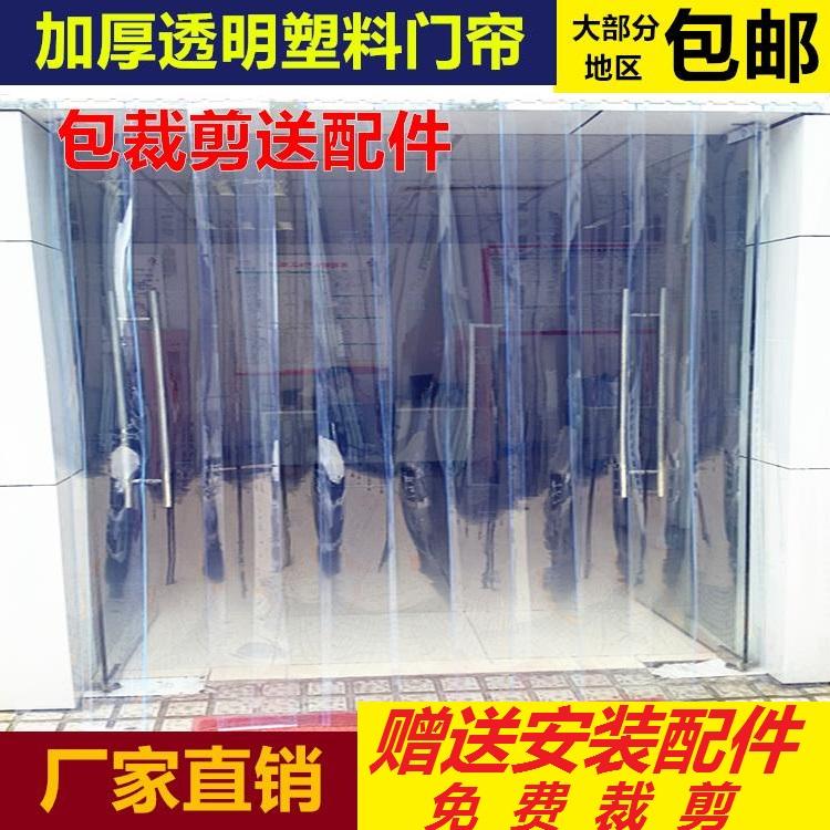 문발 투명 소프트 글라스 여름 가정용 문발 칸막이 단열 바람막이 가죽 PVC 플라스틱 소프트 문발 에어컨