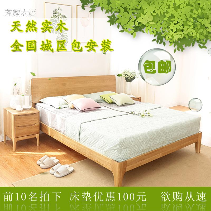 Nordic all solid wood bed, 1.8 meter oak, Japanese double bed, master bedroom, simple wedding fashion, 1.2m1.5 economy