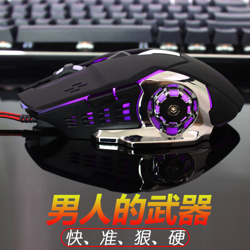 The metal chassis color light mechanical gaming mouse game macro increase cable