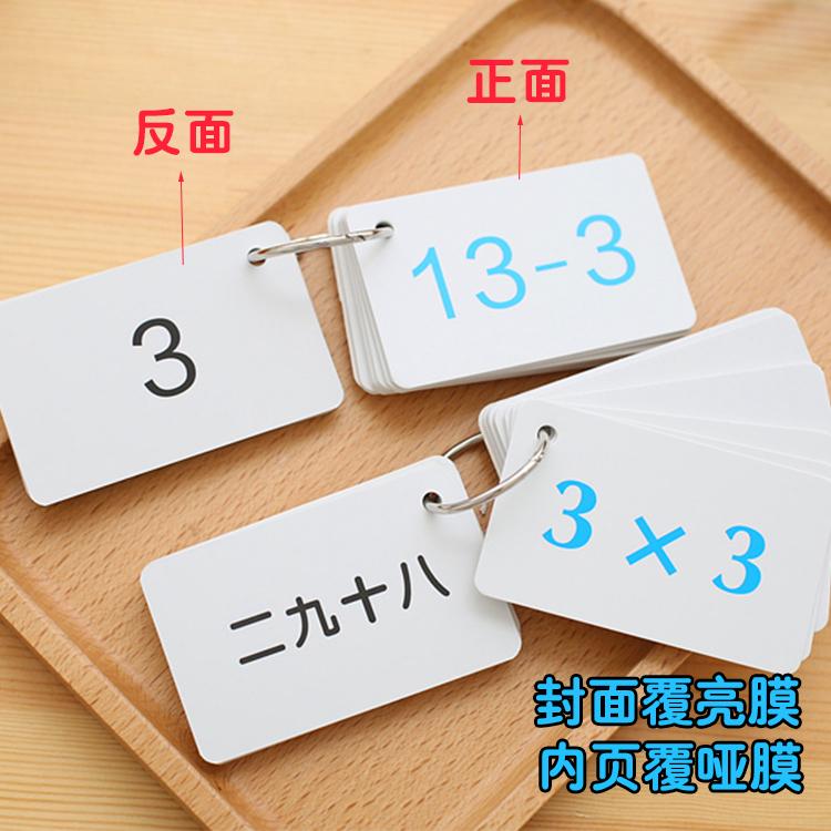 - nine szorzótábla egy digitális 加减乘除 jog 早教 口诀 gyermekek matematikai mouth fejszámolás.