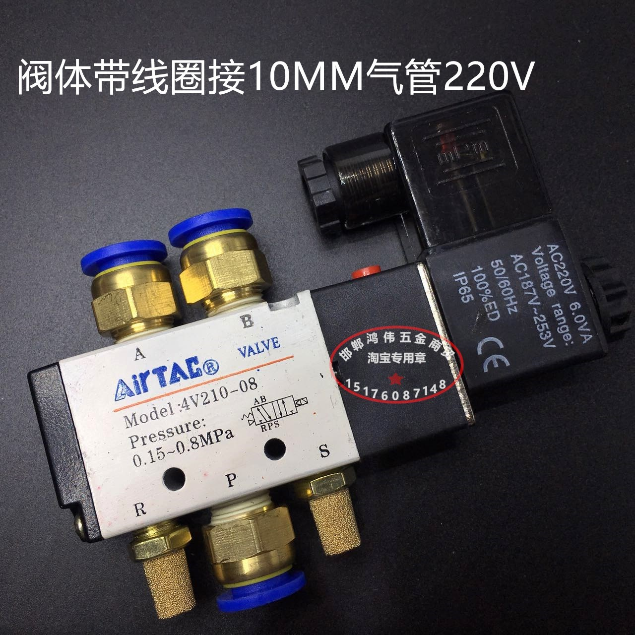 Air pump muffler, solenoid valve, water valve switch, valve reversing control valve joint, trachea quick pneumatic component
