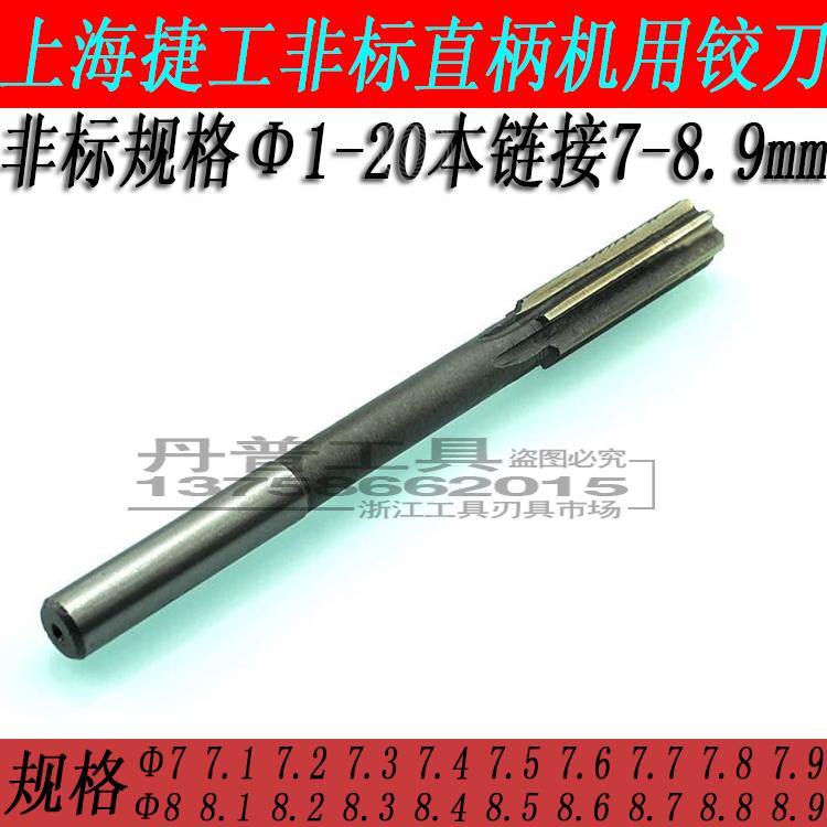 Shanghai non - standard reamer 77.17.27.37.47.57.67.77.87.9-8.9mm.