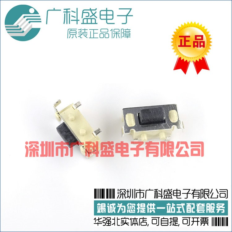 Key switch 3*6*3.5mm patch, 2 foot side press touch light switch, new quality