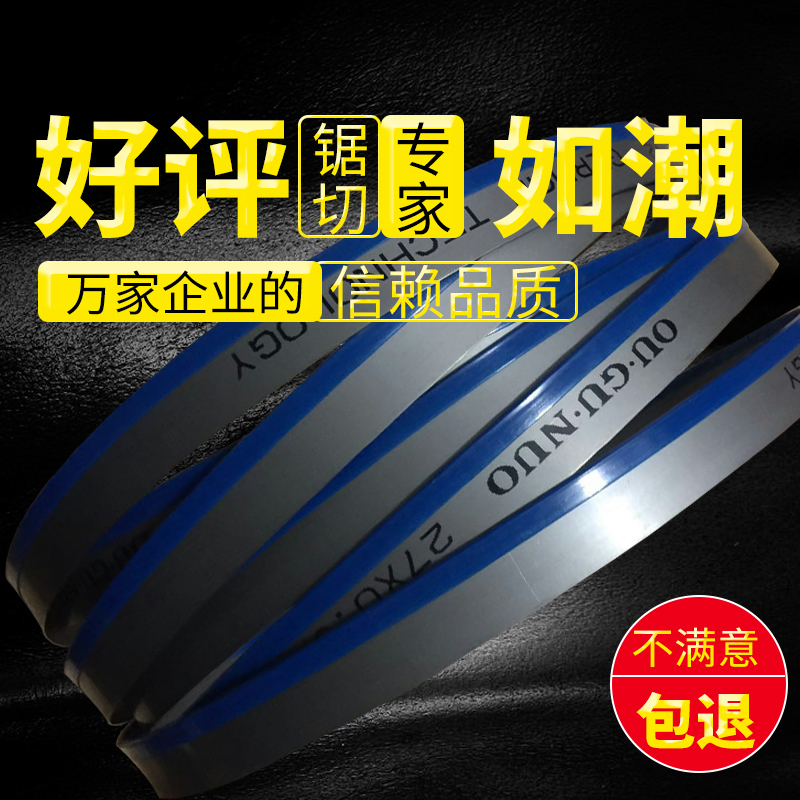 A double band saw blade front 3505 blade band sawing machine is a machine saw blade 4115