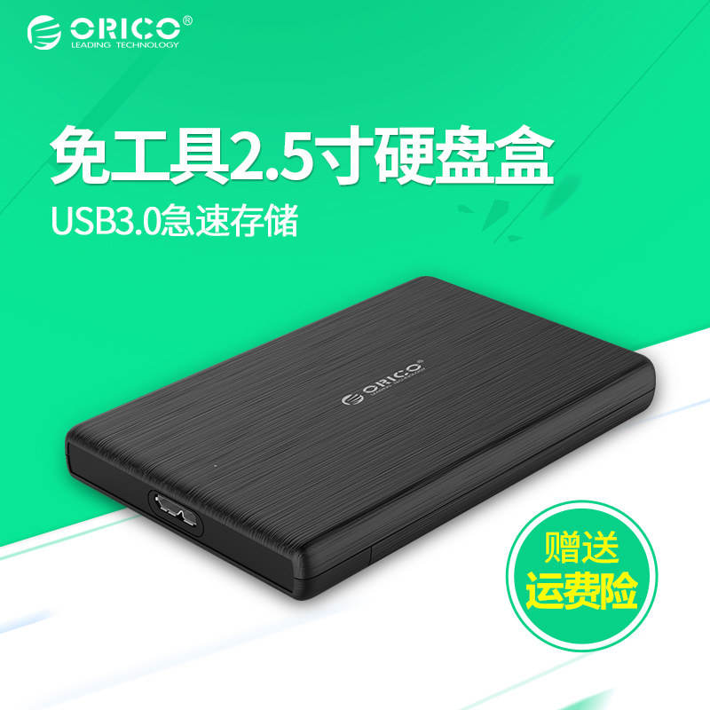 ORICO mobile festplatte externe usb3.0 box - gehäuse laptop externe festplatte im 2,5 - Zoll - serielle schnittstelle
