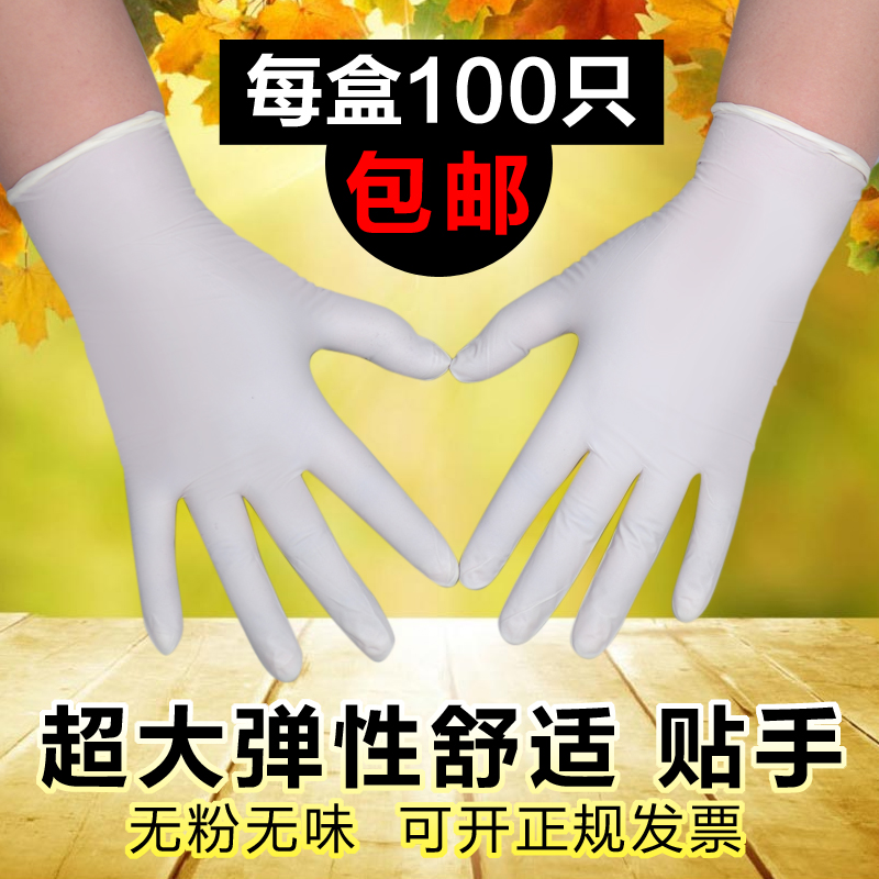 White finger sleeve latex gloves and rubber gloves anti-static powder free disposable finger set beauty show glabellum lip