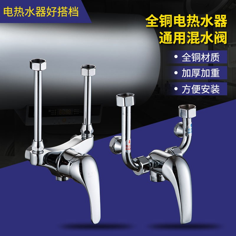 Copper electric water heater universal mixing valve installed hanging U type bathroom faucet valve mixing valve