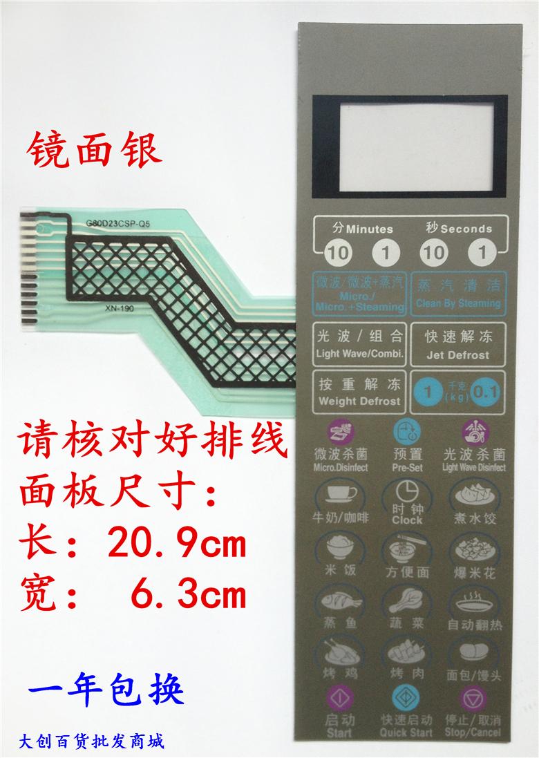 glanz G80F23CN3P-Q5G80D23CN3P-Q5 микровълнова фурна панел филм - бутон