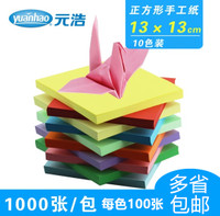 1000 color origami 13 cm square origami material 13*13cm10 color paper-cut