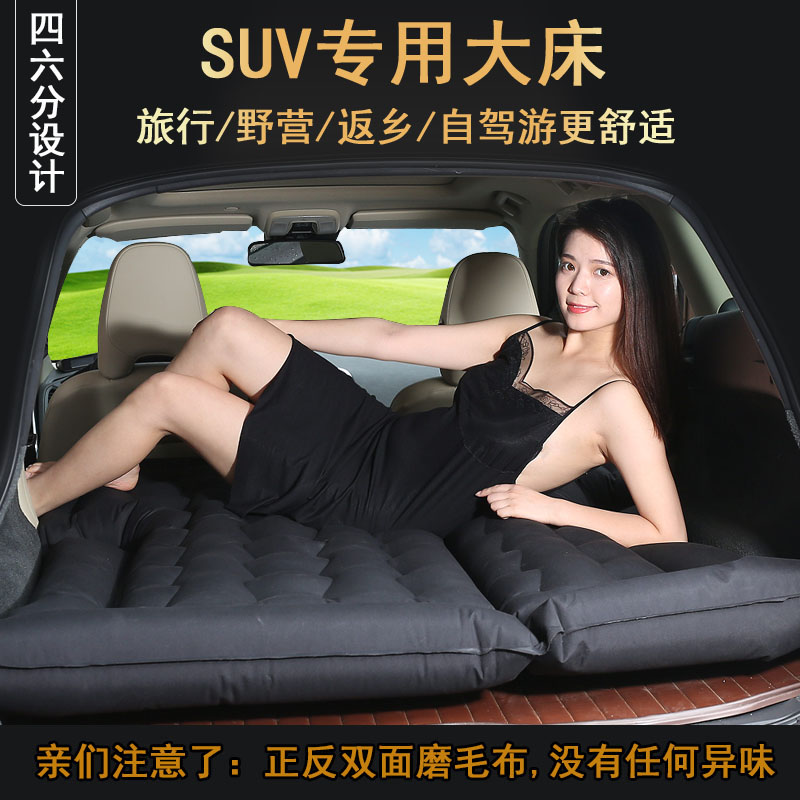 SUV special vehicle trunk Kroraina Nissan X-Trail inflatable mattress folding bed car travel car bed thickness