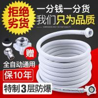 Haier washing machine, water pipe, water pipe, automatic washing machine, inlet pipe extension, extend 35 meters